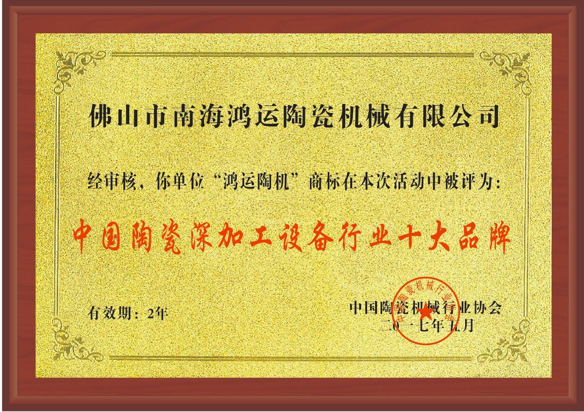 鸿一陶瓷机械厂的荣誉证书
