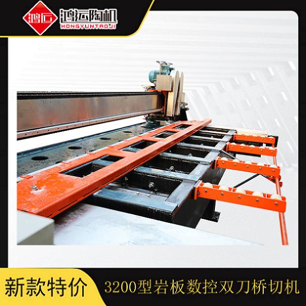 3200型岩板数控双刀桥切机