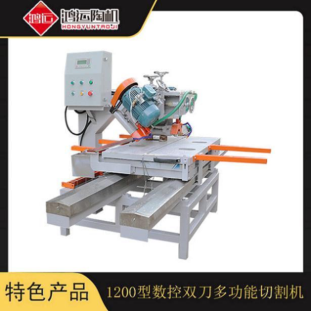 1200型数控双刀多功能切割机