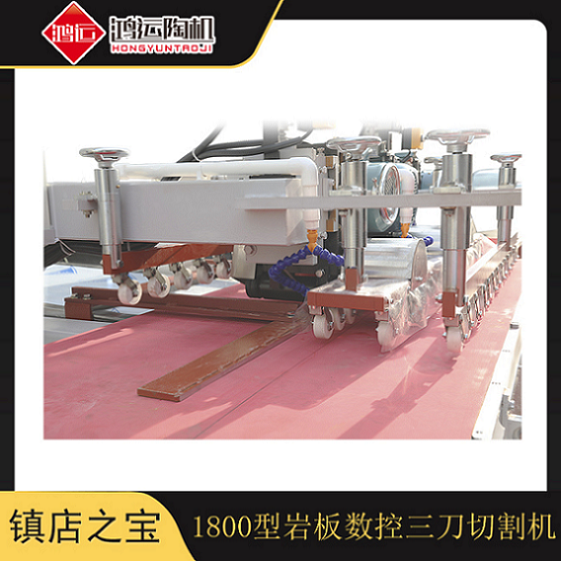 1800型三刀数控瓷砖切割机